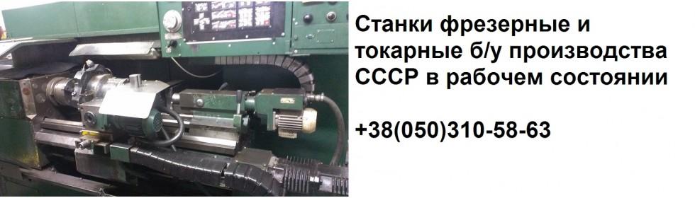 8Станки фрезерные и токарные б/у